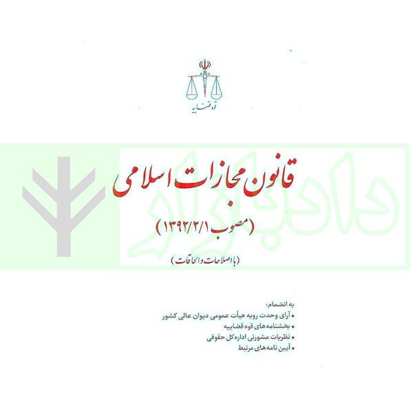 قانون مجازات اسلامی با اعمال اصلاحات جدید کاهش مجازات حبس| انتشارات قوه قضاییه