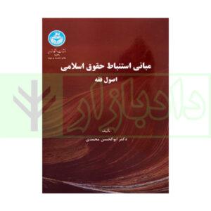 کتاب مبانی اصول استنباط حقوق اسلامی (اصول فقه) محمدی