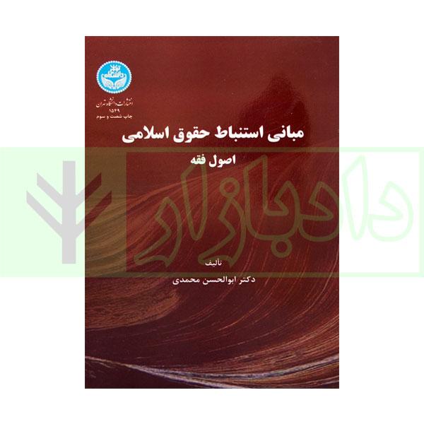 مبانی  استنباط حقوق اسلامی (اصول فقه) | دکتر محمدی