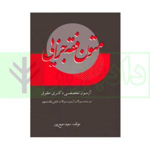کتاب متون فقه جزایی سمیع پور