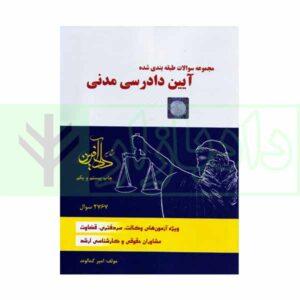 کتاب مجموعه سوالات طبقه بندی شده آیین دادرسی مدنی کمالوند