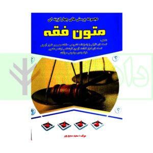 کتاب مجموعه سوالات طبقه بندی شده متون فقه سمیع پور