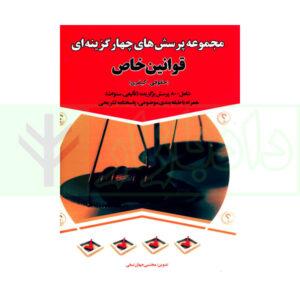 کتاب مجموعه پرسش های چهارگزینه ای قوانین خاص حقوقی و کیفری جهان تیغی