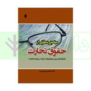 مباحثی تحلیلی از حقوق تجارت | دکتر عبدی پور