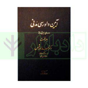 آیین دادرسی مدنی پیشرفته دکتر شمس (جلد اول)