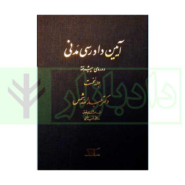 آیین دادرسی مدنی پیشرفته (جلد اول) | دکتر شمس