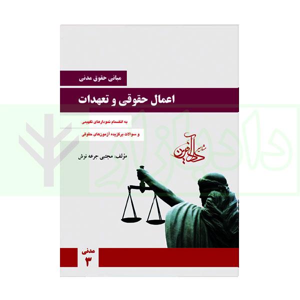 مبانی حقوق مدنی اعمال حقوقی و تعهدات – مدنی 3 | جرعه نوش