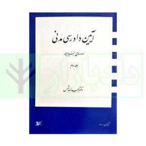 آیین دادرسی بنیادین دکتر شمس جلد 3