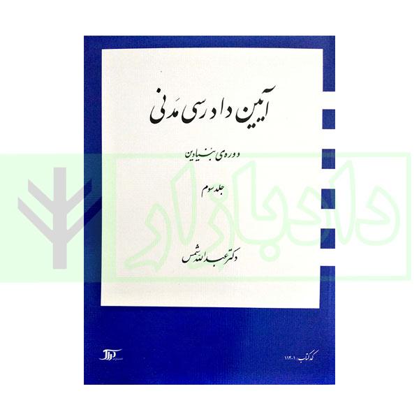آیین دادرسی مدنی بنیادین (جلد سوم) | دکتر شمس