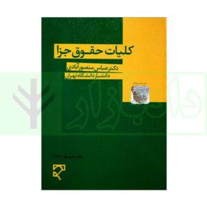 کتاب کلیات حقوق جزا منصورآبادی