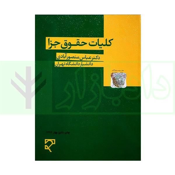 کلیات حقوق جزا | دکتر منصور آبادی