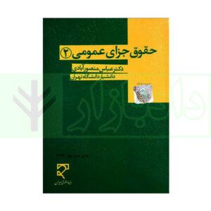 کتاب حقوق جزای عمومی 2 منصور آبادی