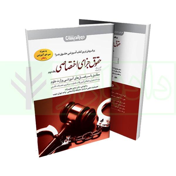 کمک حافظه حقوق جزای اختصاصی جلد دوم | دکتر عظیم زاده