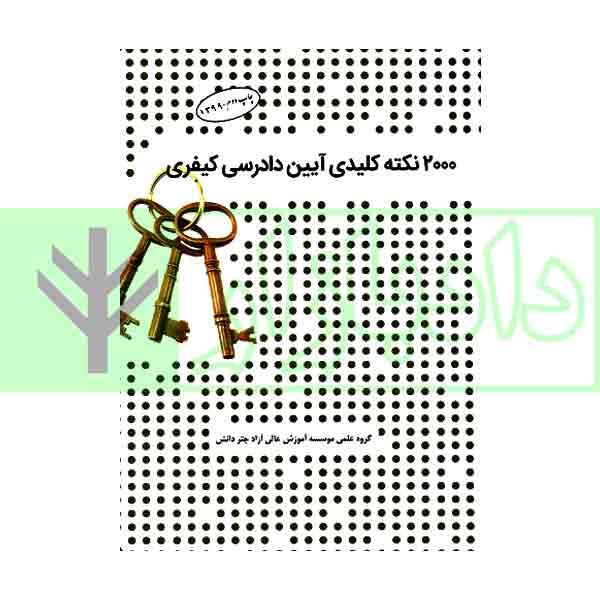 2000 نکته کلیدی آیین دادرسی کیفری