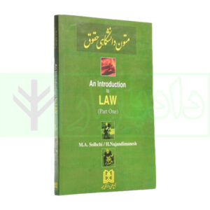 an Introduction to Law part one