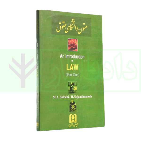 an Introduction to Law | part one