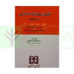 کتاب قانون مجازات اسلامی شامبیاتی چاپ 99
