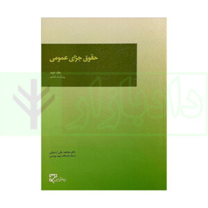 حقوق جزای عمومی (جلد دوم) دکتر اردبیلی