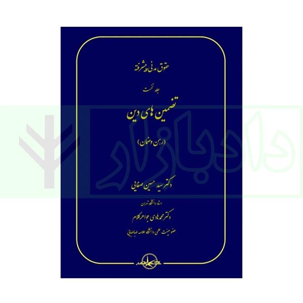 حقوق مدنی پیشرفته جلد 1 تضمین های دین – رهن و ضمان | دکتر صفایی