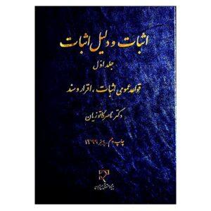 کتاب اثبات و دلیل اثبات دکتر کاتوزیان جلد اول