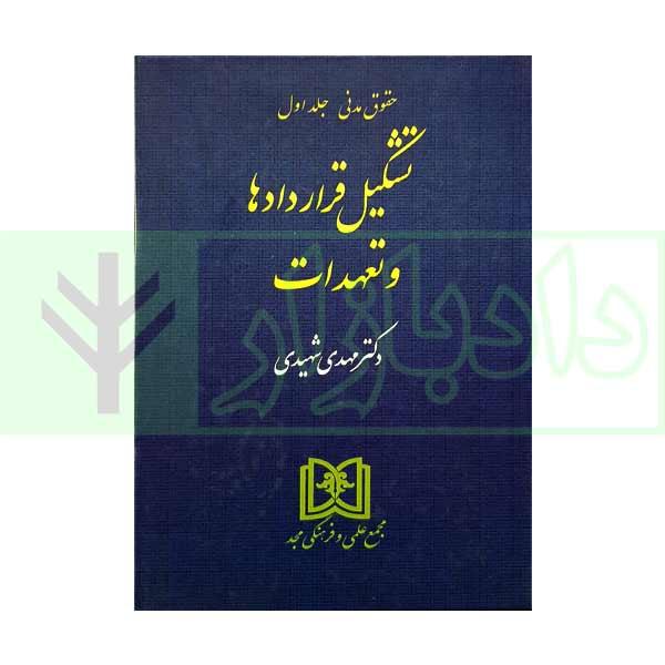 کتاب تشکیل قراردادها و تعهدات دکتر شهیدی