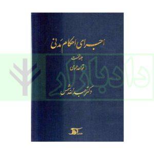 اجرای احكام مدنی دکتر شمس / جلد اول (قواعد عمومی)