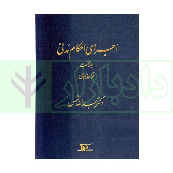 اجرای احكام مدنی جلد اول (قواعد عمومی) | دکتر شمس