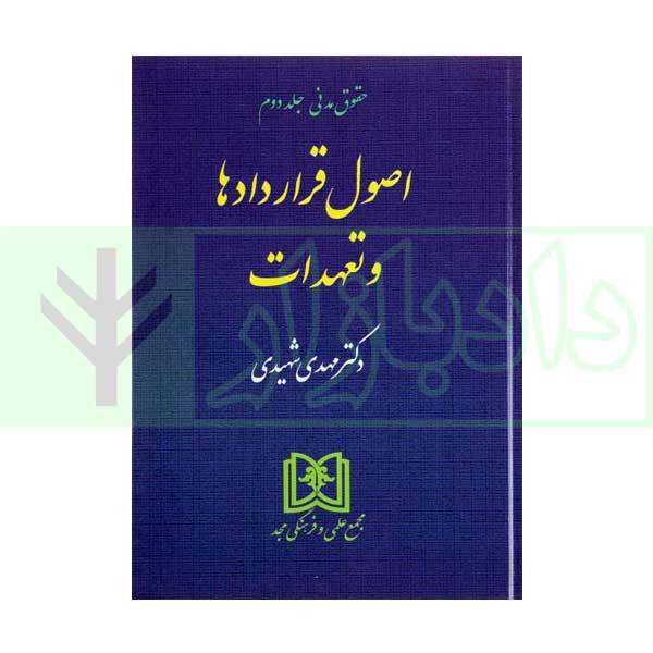اصول قراردادها و تعهدات  (حقوق مدنی 2) | دکتر شهیدی