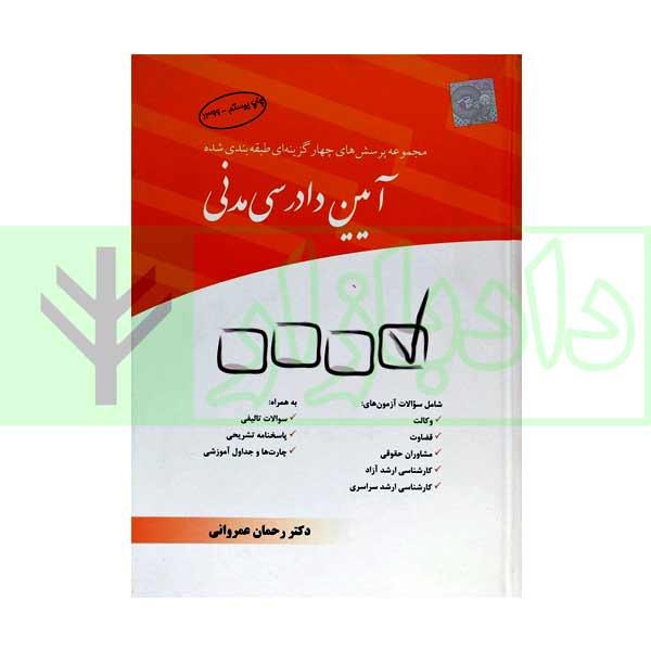مجموعه پرسشهای چهارگزینهای طبقهبندی شده آیین دادرسی مدنی | دکتر عمروانی