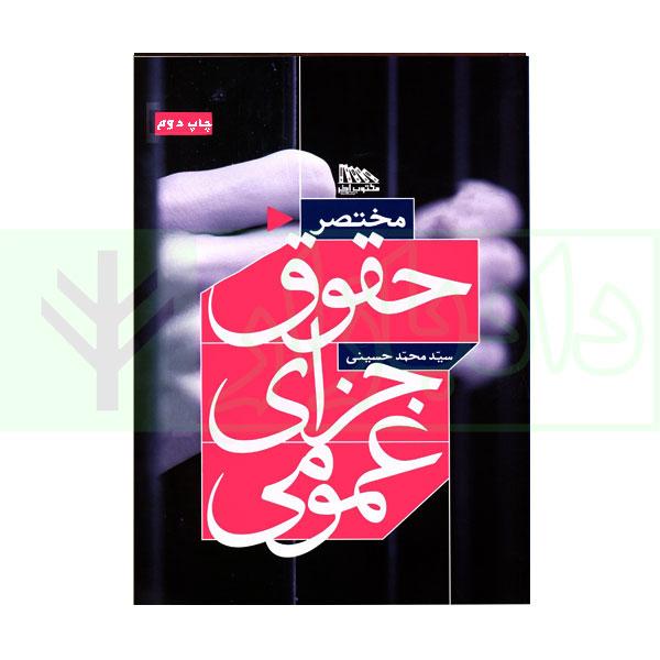 مختصر حقوق جزای عمومی | حسینی
