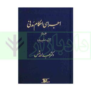 اجرای احكام مدنی دکتر شمس / جلد دوم (شیوه اجرا)