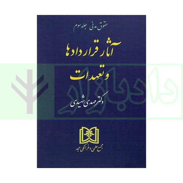 آثار قراردادها و تعهدات (حقوق مدنی 3) | دکتر شهیدی