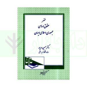 مختصر حقوق اساسی جمهوری اسلامی مهرپرور
