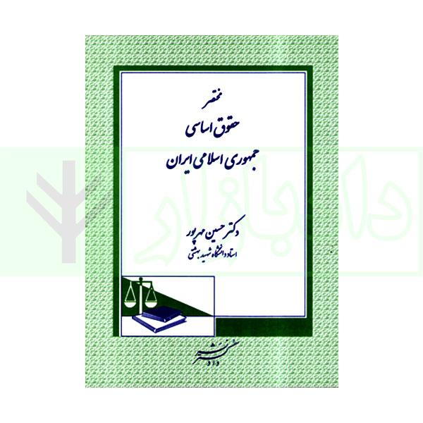 مختصر حقوق اساسی جمهوری اسلامی ایران | دکتر مهرپور