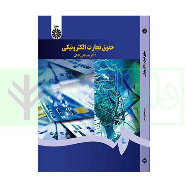 حقوق تجارت الکترونیکی | دکتر السان