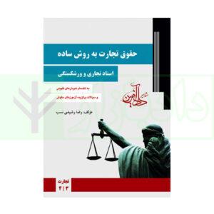 کتاب حقوق تجارت به روش ساده اسناد تجاری و ورشکستگی - رضا رشیدی نسب