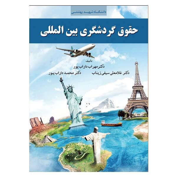 حقوق گردشگری بین المللی