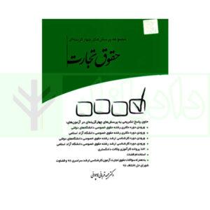 کتاب مجموعه پرسش های چهار گزینه ای حقوق تجارت