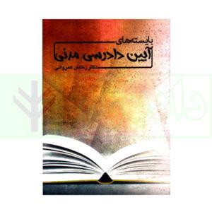 کتاب بایسته های آیین دادرسی مدنی عمروانی