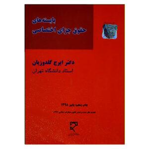 کتاب بایسته های حقوق جزای اختصاصی گلدوزیان