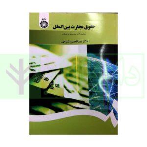 کتاب حقوق تجارت بین الملل دکتر شیروی