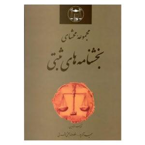 کتاب مجموعه محشای بخشنامه های ثبتی (ویرایش 1399)