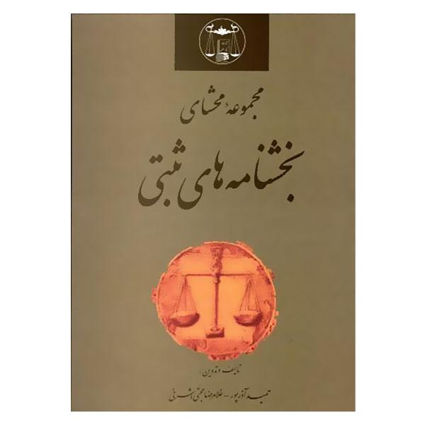 مجموعه محشای بخشنامه های ثبتی (تا خرداد 1400) | آذرپور و حجتی اشرفی