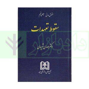 کتاب سقوط تعهدات دکتر شهیدی