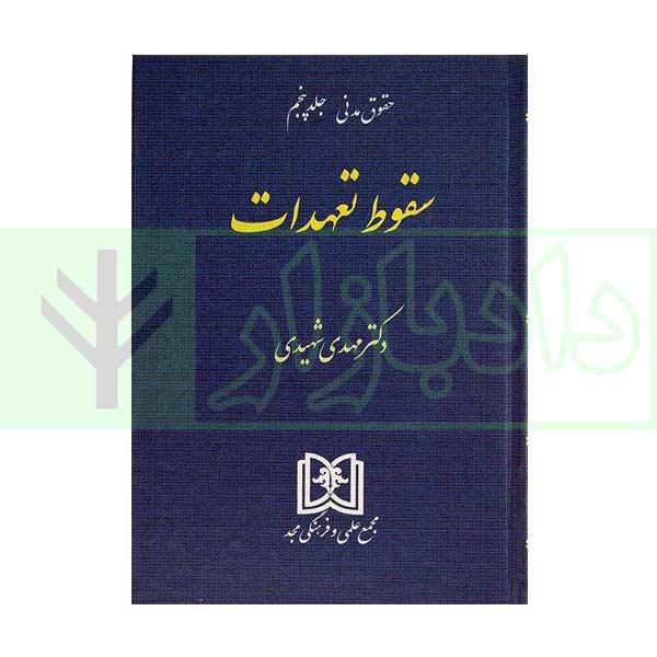 سقوط تعهدات ( حقوق مدنی 5) | دکتر شهیدی