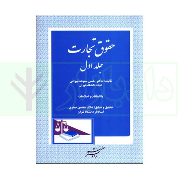حقوق تجارت – جلد اول | دکتر ستوده