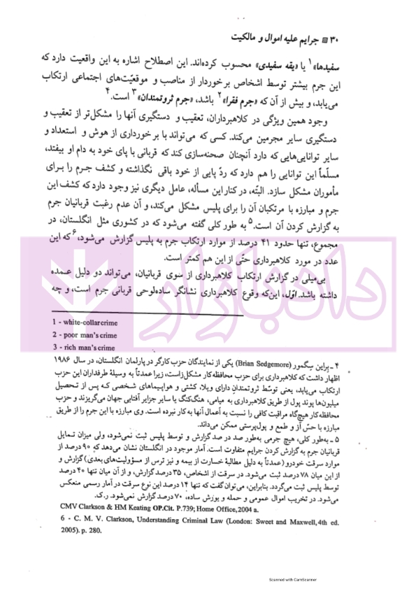 حقوق جزای اختصاصی (1) جرایم علیه اموال و مالکیت   دکتر میرمحمد صادقی
