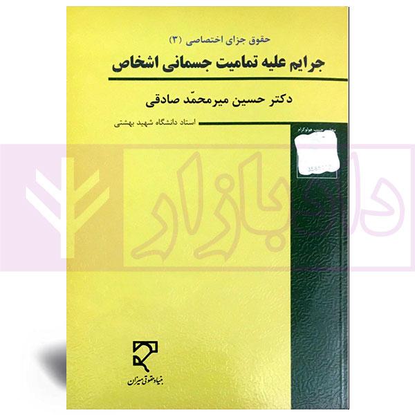 حقوق جزای اختصاصی (3) جرایم علیه تمامیت جسمانی اشخاص   دکتر میرمحمد صادقی