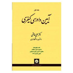 کتاب آیین دادرسی کیفری جلد اول خالقی