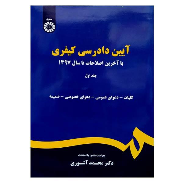 کتاب آیین دادرسی کیفری دکتر آشوری جلد اول